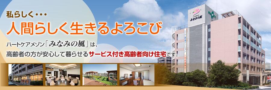 岡崎のサービス付き高齢者向け住宅・賃貸マンション みなみの風「八帖」