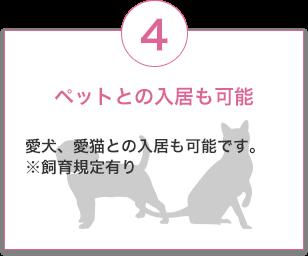 ペットとの入居も可能 愛犬、愛猫との入居も可能です。※飼育規定有り