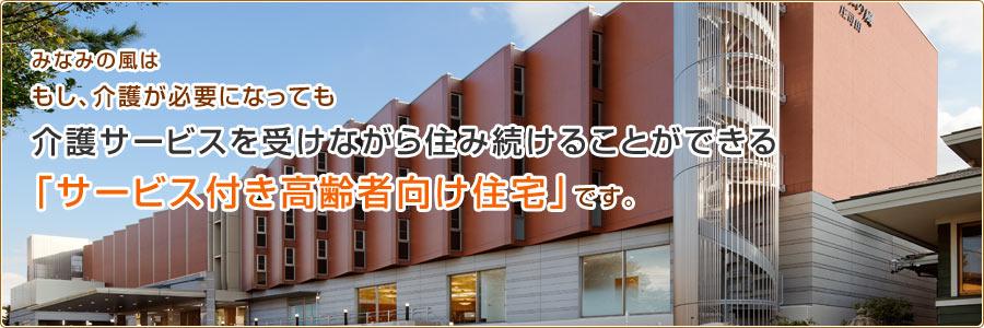 岡崎のサービス付き高齢者向け住宅・賃貸マンション みなみの風「庄司田」