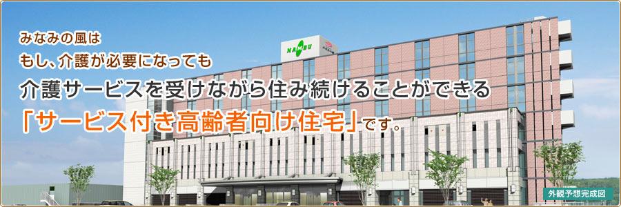 岡崎のサービス付き高齢者向け住宅・賃貸マンション みなみの風「竜美丘」